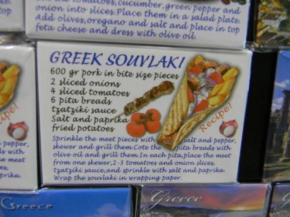 Recipe for Souvlaki!