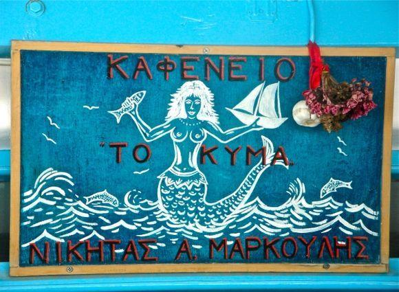 Traditional kafeneio and taverna Kyma