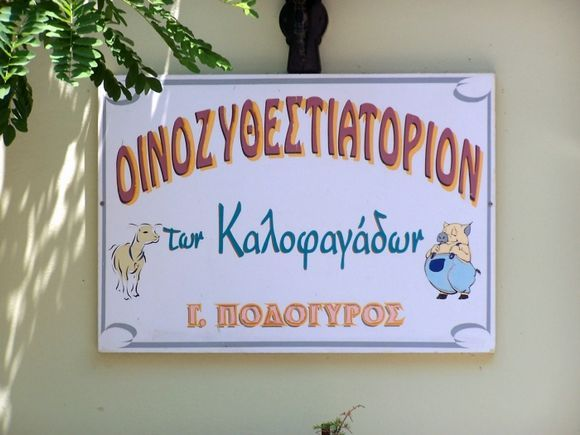 Close-up of sign for Yannis