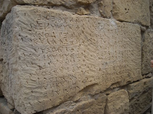 In ancient times everyone knew the law as it was written in stone - Gortyn ruins