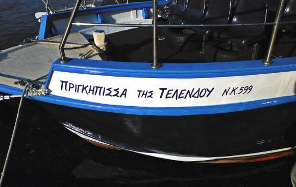 Telendos july 2012, The islet of Telendos rises across the north western coast of Kalymnos, opposite the village of Myrties. Telendos is separated from the main island by a channel just 700 metres wide. In the ancient times, Telendos was part of Kalymnos, until a massive earthquake in 535 A.D. separated it from the rest of the island. Telendos is rather a barren island.